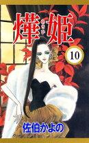 あき姫10
