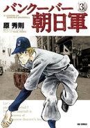 バンクーバー朝日軍(3)