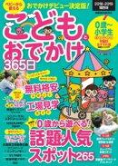 こどもとおでかけ365日 2018-2019 関西版
