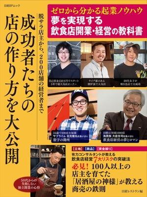 夢を実現する飲食店開業・経営の教科書【電子書籍】