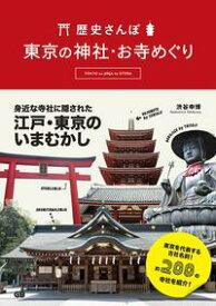 歴史さんぽ 東京の神社・お寺めぐり【電子書籍】[ 渋谷申博 ]