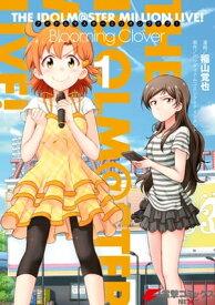 アイドルマスター ミリオンライブ! Blooming Clover 1【電子書籍】[ バンダイナムコエンターテインメント ]