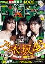 週刊少年サンデー 2020年2・3合併号(2019年12月11日発売)【電子書籍】