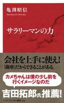 サラリーマンの力(インターナショナル新書)