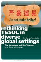 Rethinking TESOL in Diverse Global SettingsThe Language and the Teacher in a Time of Change【電子書籍】[ Fiona…