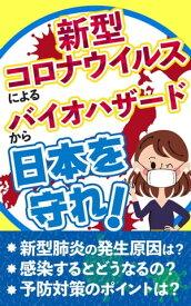 新型コロナウイルスによるバイオハザードから日本を守れ!【電子書籍】[ 榎本 悠人 ]