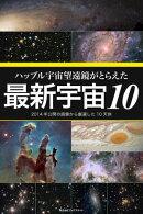 ハッブル宇宙望遠鏡がとらえた 最新宇宙10