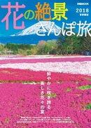 花の絶景さんぽ旅2018 首都圏版