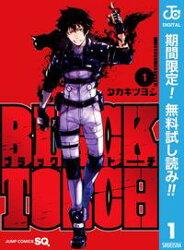 BLACK TORCH【期間限定無料】 1