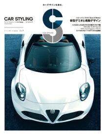 CAR STYLING Vol.1【電子書籍】[ 三栄書房 ]