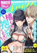 無敵恋愛S*girl Anetteハジメテの甘い一夜 Vol.49