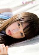 桜井日奈子2nd写真集「桜井日奈子!」
