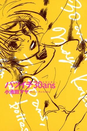 バツイチ30ans【電子書籍】[ 小池田マヤ ]
