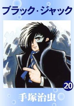 ブラック・ジャック 20