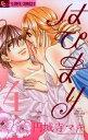 はぴまり〜Happy Marriage!?〜(4)【電子書籍】[ 円城寺マキ ]