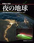 宇宙から見た夜の地球