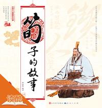 TheStoryofXuncius/TheStoryofChineseAncientThinkers(DucoolFullColorIllustratedEdition)