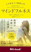 マインドフルネス 心を浄化する瞑想入門 (角川ebook nf)