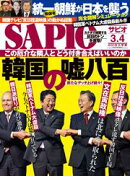 SAPIO (サピオ) 2018年 3・4月号