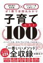 子育てベスト100「最先端の新常識×子どもに一番大事なこと」が1冊で全部丸わかり【電子書籍】[ 加藤紀子 ]