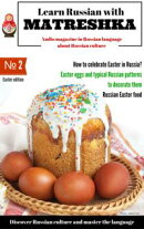 Learn Russian language with Matreshka