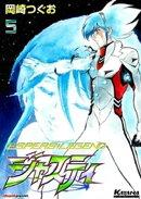 ジャスティ 〜ESPERS LEGEND〜 (5)