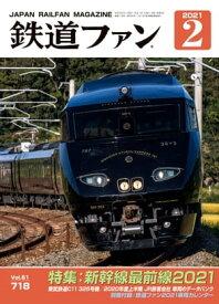 鉄道ファン2021年2月号【電子書籍】[ 鉄道ファン編集部 ]
