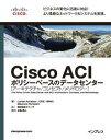Cisco ACI ポリシーベースのデータセンター アーキテクチャ/コンセプト/メソドロジー【電子書籍】[ Lucien Avramov ]