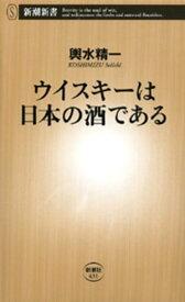 ウイスキーは日本の酒である(新潮新書)【電子書籍】[ 輿水精一 ]