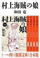 村上海賊の娘(一〜四)(新潮文庫) 合本版(新潮文庫)