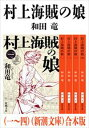 村上海賊の娘(一〜四)(新潮文庫) 合本版【電子書籍】[ 和田竜 ]