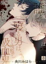 吸血鬼は心臓の夢をみる(8)【電子書籍】[ 央川みはら ]