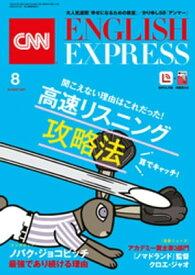 [音声DL付き]CNN ENGLISH EXPRESS 2021年8月号【電子書籍】[ CNN English Express ]