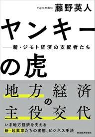 ヤンキーの虎新・ジモト経済の支配者たち【電子書籍】[ 藤野英人 ]