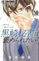 黒崎秘書に褒められたい【マイクロ】(10)