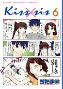 Kiss×sis 弟にキスしちゃダメですか?(6)
