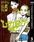 レディ&オールドマン 5