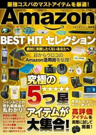 Amazon BEST HIT セレクション【電子書籍】[ スタジオグリーン編集部 ]