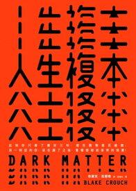 人生複本【燒腦神作,零負評!】Dark Matter【電子書籍】[ 布?克.克勞奇 ]