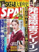 SPA! 2019年 02/12・19 合併 号