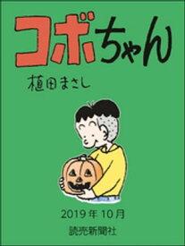 コボちゃん 2019年10月【電子書籍】[ 植田まさし ]
