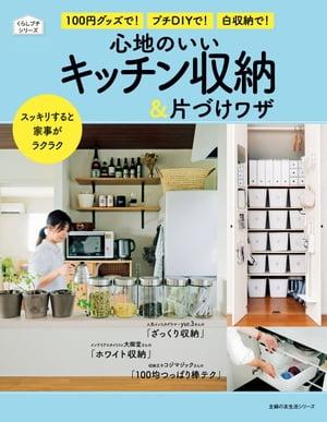 心地のいいキッチン収納&片づけワザ【電子書籍】
