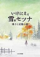 いけにえと雪のセツナ 導きと記憶の書