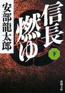 信長燃ゆ(下)(新潮文庫)