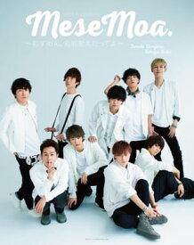 MeseMoa.FIRST PHOTOBOOK〜むすめん。名前変えたってよ〜【電子版特典付】【電子書籍】[ MeseMoa. ]