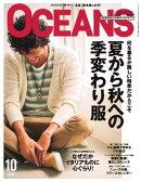 OCEANS(オーシャンズ) 2017年10月号