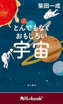 とんでもなくおもしろい宇宙 (角川ebook nf)