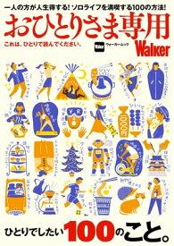 おひとりさま専用Walker これは、ひとりで読んでください。【電子書籍】[ TokyoWalker編集部 ]