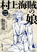 村上海賊の娘(二)(新潮文庫)