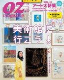 オズマガジン 2015年8月号 No.520